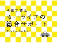 沖縄の中古車販売店 (株)次郎工業