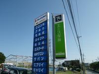 沖縄の中古車販売店 株式会社 E-ステップ