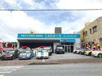 沖縄の中古車販売店 CARオーク