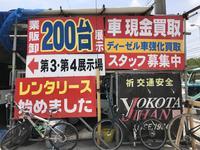 沖縄県全域の中古車販売店のキャンペーン値引き情報なら与古田自動車販売(株)