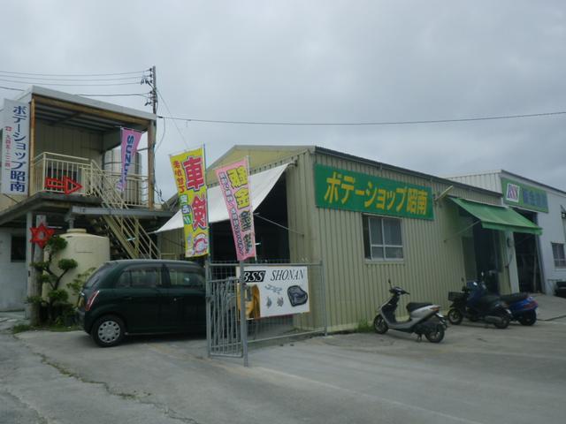 写真:沖縄 中頭郡西原町ボデーショップ昭南 店舗詳細