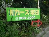 沖縄の中古車販売店なら有限会社 カーズ坂田
