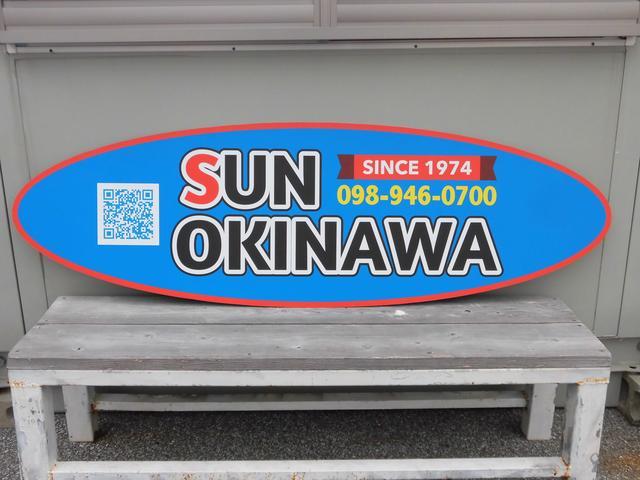 (有)サン・オキナワ自販