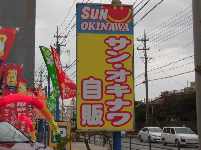 (有)サン・オキナワ自販(6枚目)