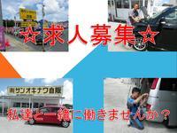 沖縄県の中古車なら(有)サン・オキナワ自販のキャンペーン