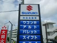 沖縄の中古車販売店なら池田自動車