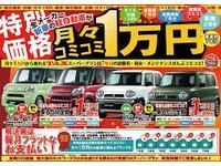 沖縄県の中古車なら(有)アズマックスTAX西原のキャンペーン