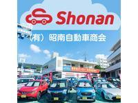 沖縄の中古車販売店なら有限会社昭南自動車商会