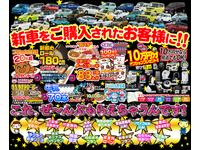 沖縄県中部の中古車販売店のキャンペーン値引き情報ならALL−STAR(オールスター)