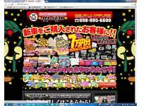 沖縄の中古車販売店 ALL-STAR(オールスター)