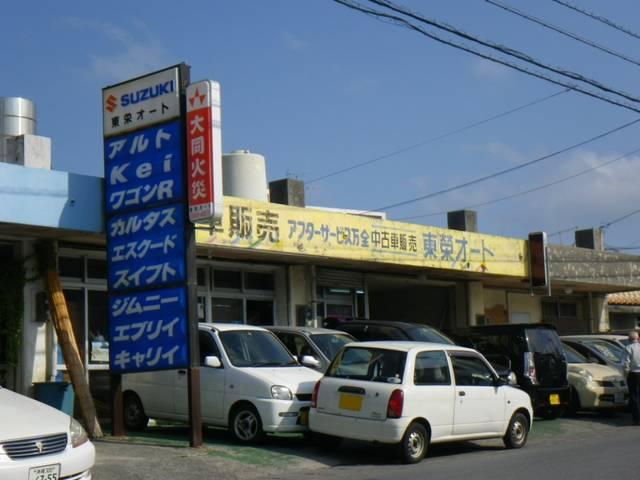 東栄オート(2枚目)