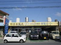 沖縄の中古車販売店 東栄オート
