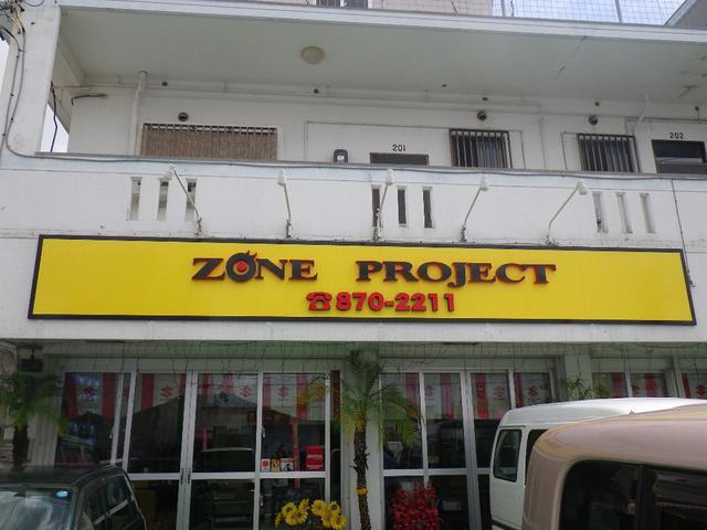 ゾーンプロジェクト