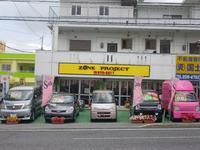 沖縄の中古車販売店ならゾーンプロジェクト