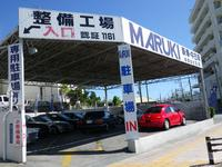 輸入車の販売整備において歴史と実績がございます。ぜひご相談ください。