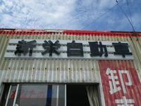沖縄の中古車販売店 新栄自動車