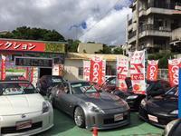 沖縄の中古車販売店ならCarセレクション