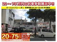 カーショップユー(友) 店舗地図