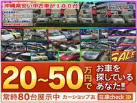 沖縄の中古車販売店 カーショップユー(友)