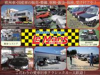 沖縄の中古車販売店 クラシックガレージルマン