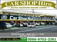 沖縄の中古車販売店ならカーショップ Hiro