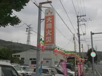 保険もやってます!地元の損害保険 大同火災  Goonet沖縄より無料通話がございます。
