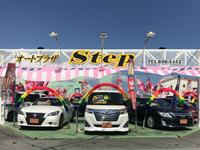 沖縄の中古車販売店ならオートプラザ Step