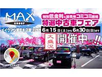 MAXグループ大中古車フェア開催中!!