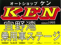 沖縄の中古車販売店 オートショップKEN 宜野湾店