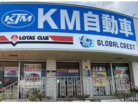 沖縄の中古車販売店 (有)ケイエム自動車