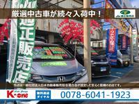 宜野湾市330号線沿いに店舗を構え、沖縄全島のお客様向けに販売を致しております!