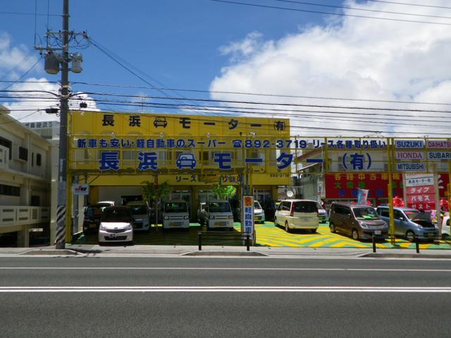 「沖縄県」の中古車販売店「長浜モーター(有)」