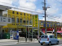 宜野湾中古車街道沿い、黄色い看板が目印!!