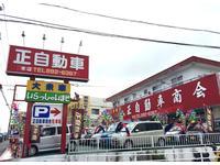 沖縄の中古車販売店 正自動車 本店
