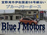 沖縄の中古車販売店 BLUE J MOTORS