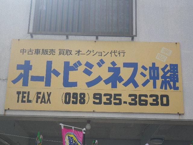 オートビジネス沖縄(2枚目)
