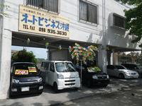 沖縄の中古車販売店 オートビジネス沖縄