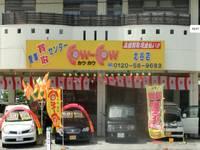 沖縄県中頭郡北谷町の中古車販売店のキャンペーン値引き情報ならCOWCOW北谷店