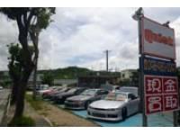沖縄の中古車販売店ならquick
