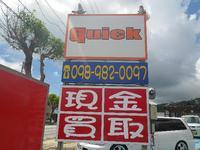 渡口交差点からお越しの際はこの看板が目印です!Goonet沖縄より無料見積もりも御座います。