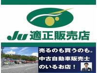 中古車自動車販売士のいるお店!Ju適正販売店の「又吉自動車商会」です。