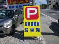 ☆お客様駐車場完備☆