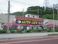 AUTO  LIFE 店舗地図