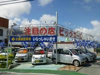 沖縄の中古車販売店ならビッグカーズ
