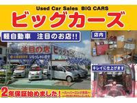 沖縄の中古車販売店 ビッグカーズ