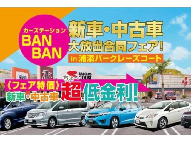 【開催中】新車・中古車大放出フェア開催!