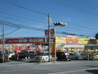 沖縄の中古車販売店 カーステーションBANBAN 本店