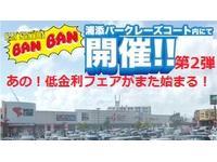 沖縄県の中古車ならカーステーションBANBAN 本店のキャンペーン