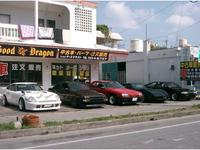 沖縄の中古車販売店 グッドドラゴン