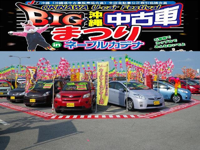 BIG沖縄中古車フェア開催!